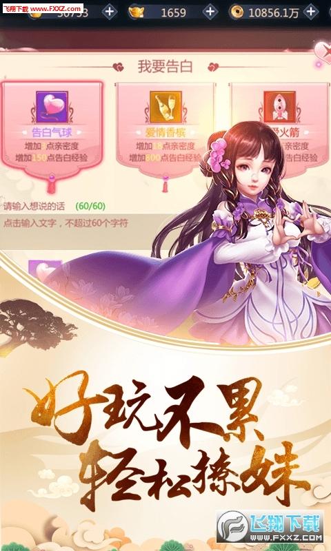 剑荡九州无限元宝手游v1.0截图1