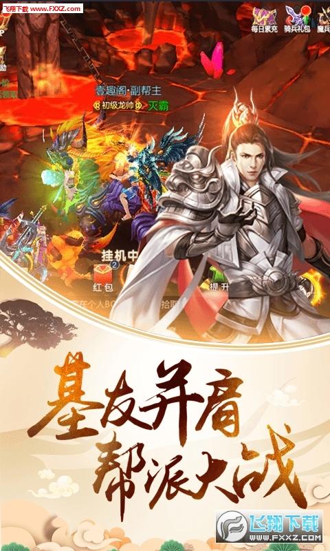 剑荡九州无限元宝手游v1.0截图2