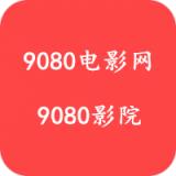 9080成�L影院最新app1.0.1