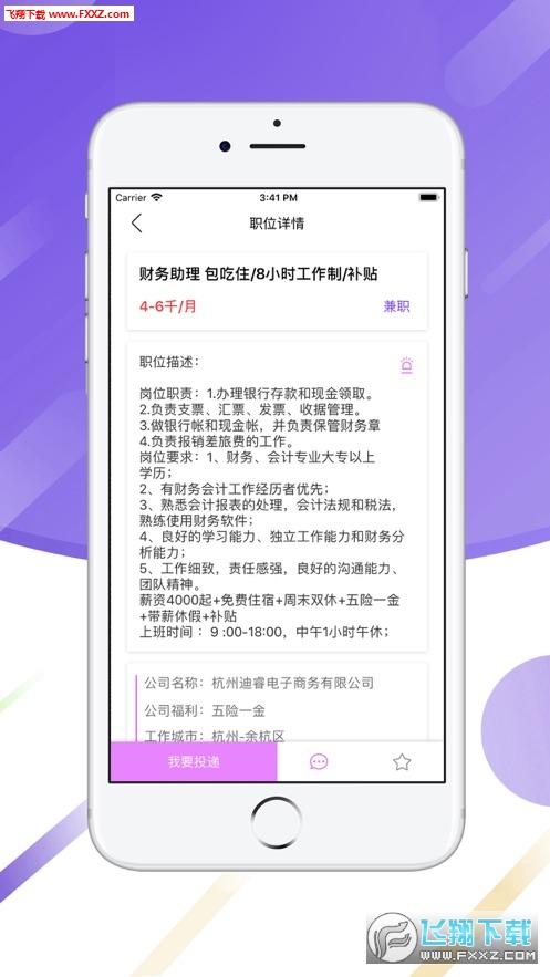 红小书兼职app官方版1.0截图0