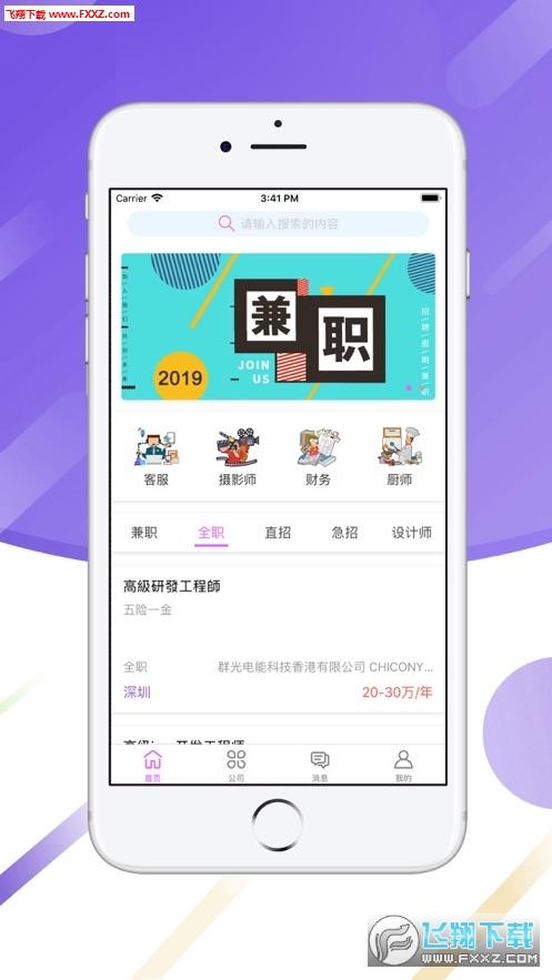 红小书兼职app官方版1.0截图1