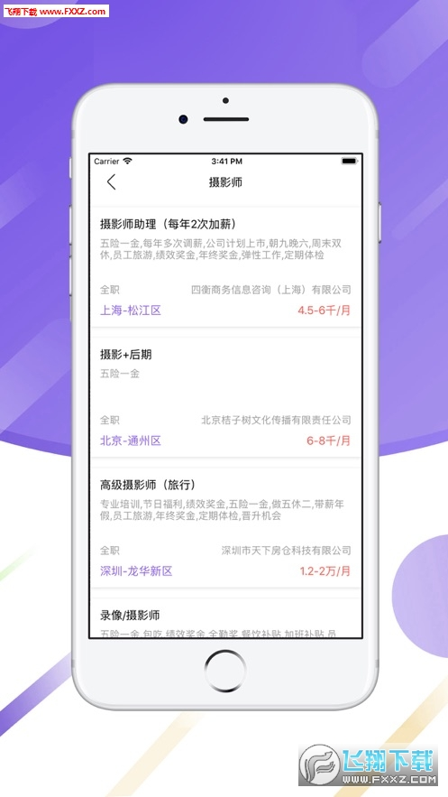红小书兼职app官方版1.0截图2