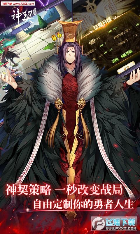 神契幻奇谭官方版1.176截图2