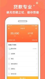 盛联金融借贷app1.0截图0