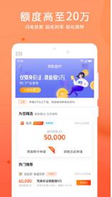 盛联金融借贷app1.0截图1