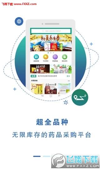 药融易app安卓版v1.0截图1