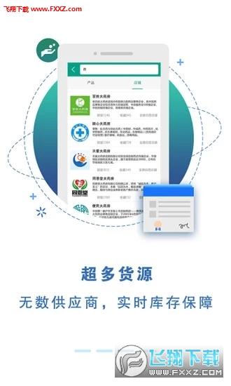 药融易app安卓版v1.0截图3