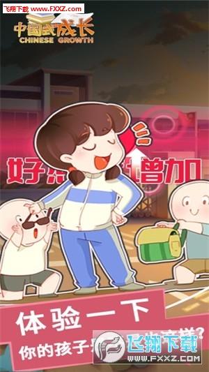 中国式成长安卓版v1.0.0截图0