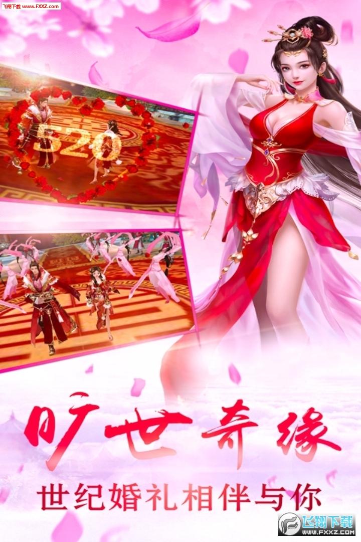 剑羽飞仙商城破解版v1.0截图2
