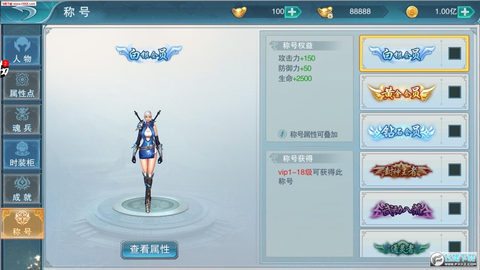 魂器蓝银皇满v版v1.0截图2