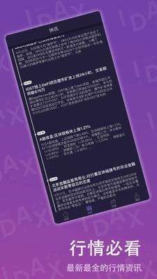 IDAX交易所2.0.1截图2