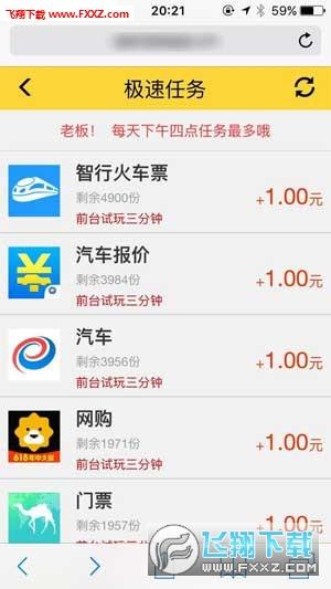 钱夹试玩赚钱appv1.0截图1