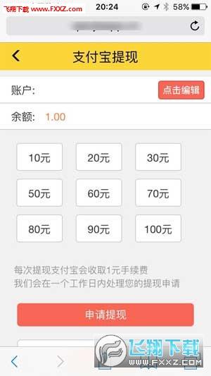 钱夹试玩赚钱appv1.0截图2