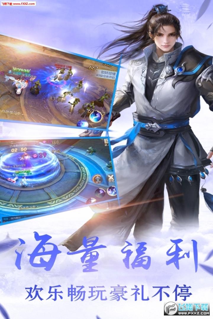 剑羽飞仙商城破解版v1.0截图1