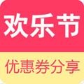 欢乐节优惠券appv1.0