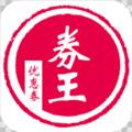 券王优惠券appV1.3.5 官方版