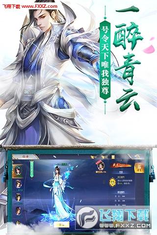 青云恋歌安卓版1.3.3.1截图0