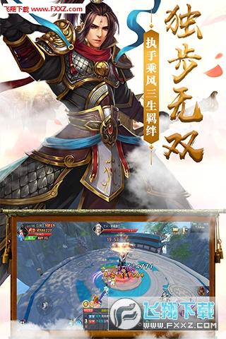 青云恋歌安卓版1.3.3.1截图2