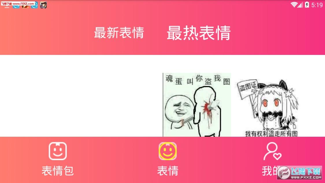 JJ斗图表情包appv1.0截图1