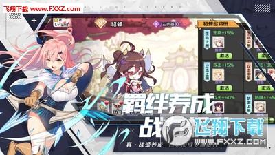荣耀战姬手游官方版1.0.1截图1