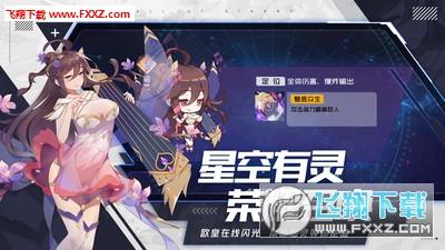 荣耀战姬手游官方版1.0.1截图2