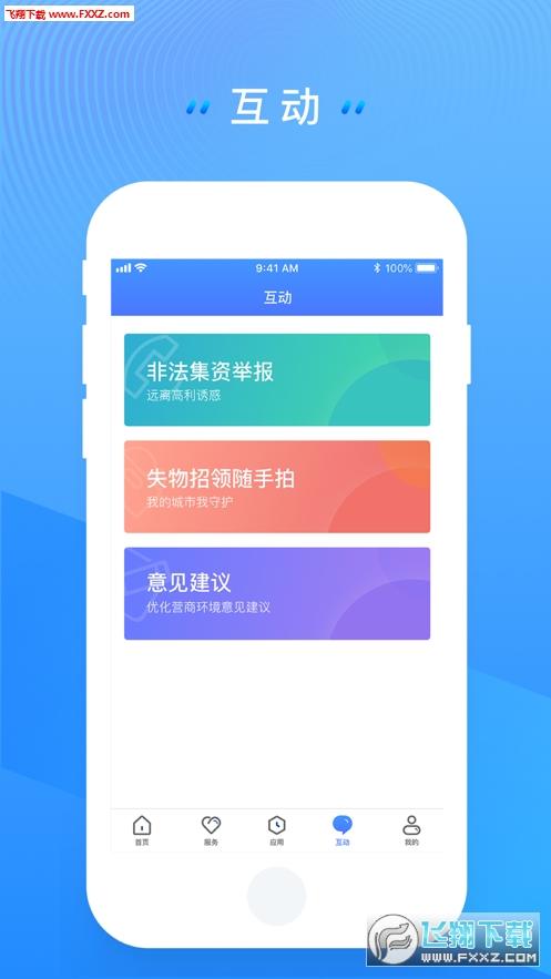 一部手机三晋通iOS版2.0截图1