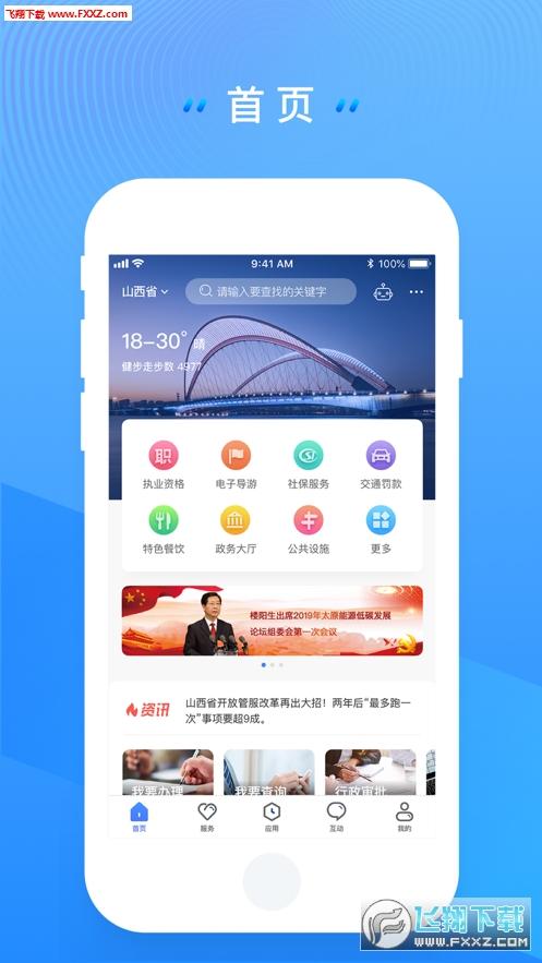 一部手机三晋通iOS版2.0截图2
