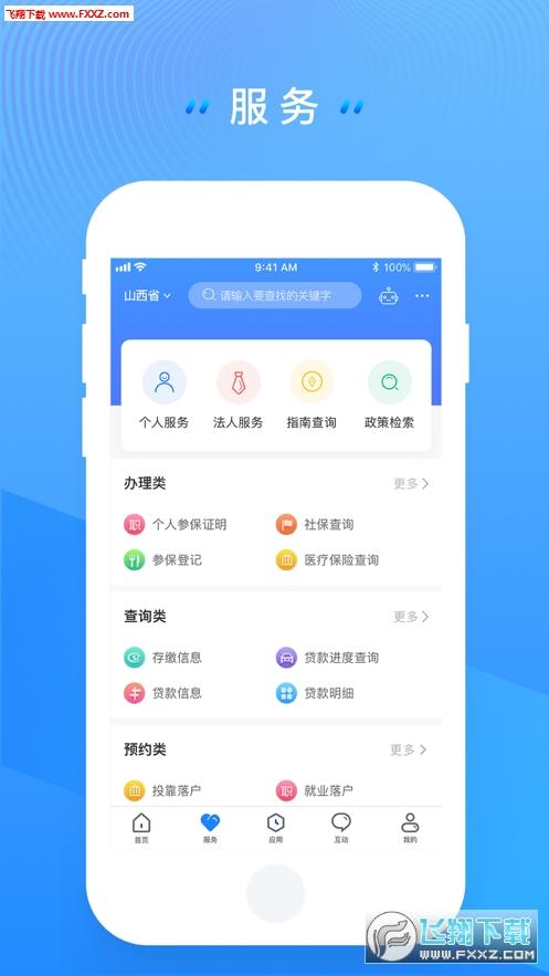 一部手机三晋通iOS版2.0截图3