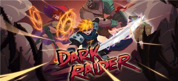 暗袭者官网_暗袭者Dark Raider全解锁版_修改版