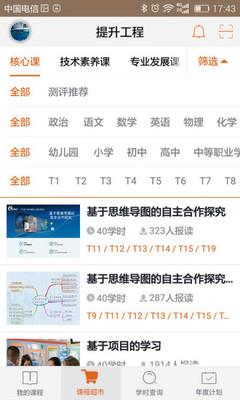 广东继教网app注册登录入口1.0.0截图0