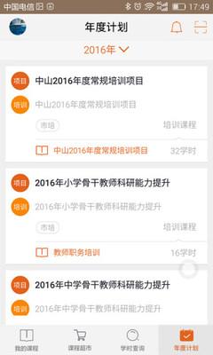 广东继教网app注册登录入口1.0.0截图1