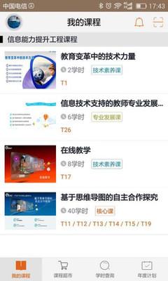 广东继教网app注册登录入口1.0.0截图2