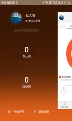 广东继教网app注册登录入口1.0.0截图3