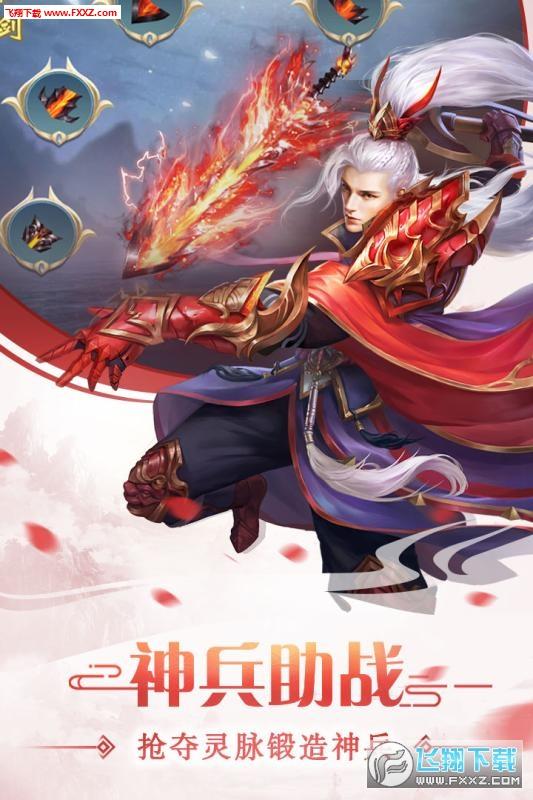 飞剑四海手游礼包版1.0.0截图1