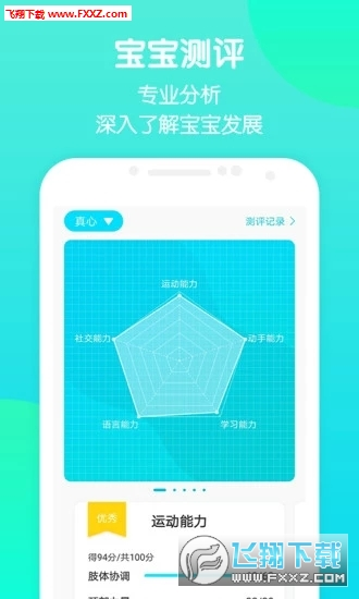 天才家族app官方版v1.0.0截图0