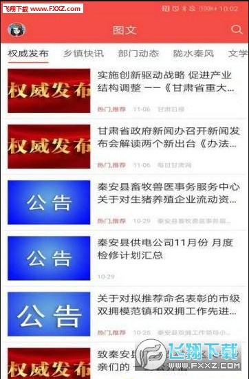 五彩秦安app手机客户端1.0.0截图0