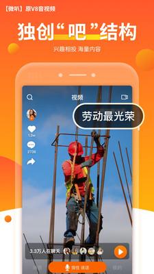 微叭短视频app最新安卓版7.2.1.0截图1