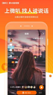 微叭短视频app最新安卓版7.2.1.0截图2