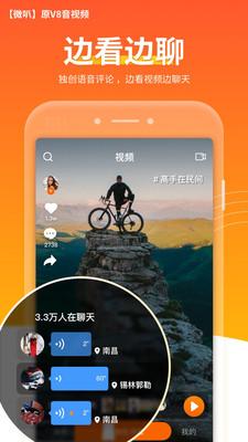 微叭短视频app最新安卓版7.2.1.0截图3