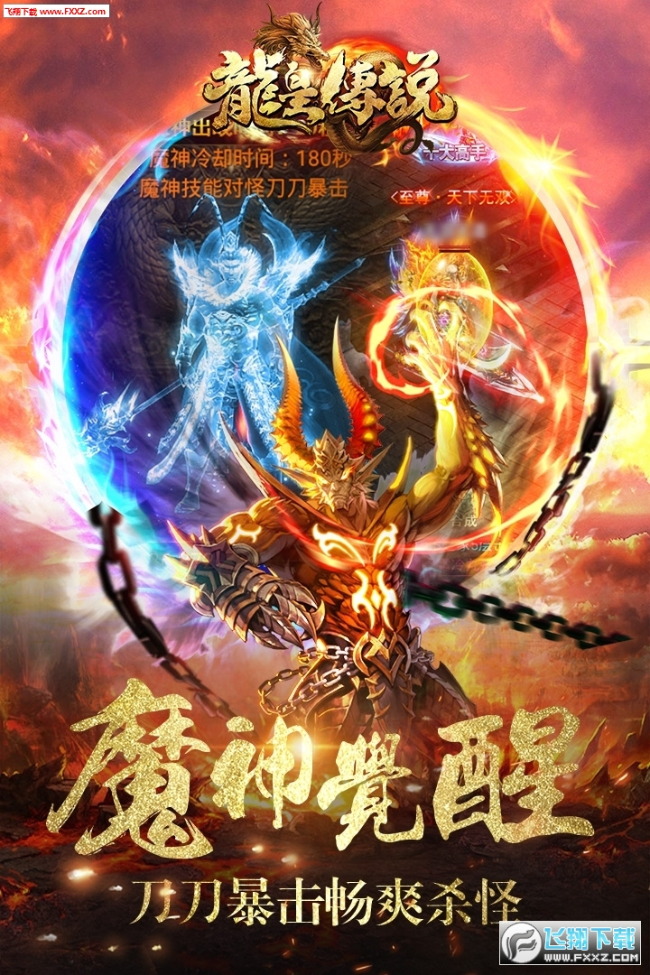 龙皇传说无限挖宝手游v1.0截图2