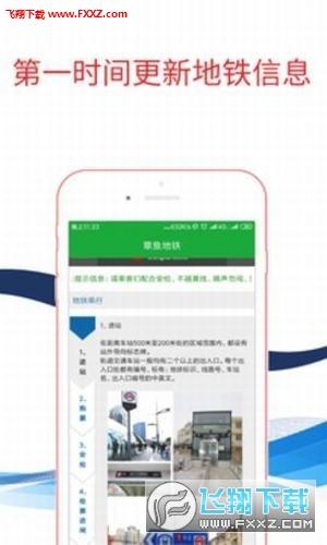 章鱼地铁app官方客户端1.0截图2