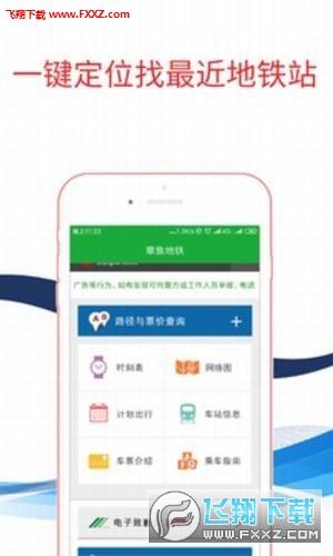 章鱼地铁app官方客户端1.0截图1