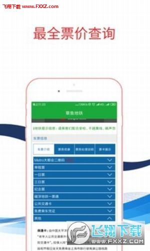 章鱼地铁app官方客户端1.0截图3
