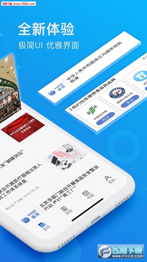 食事药闻app官方版v1.0.2截图0