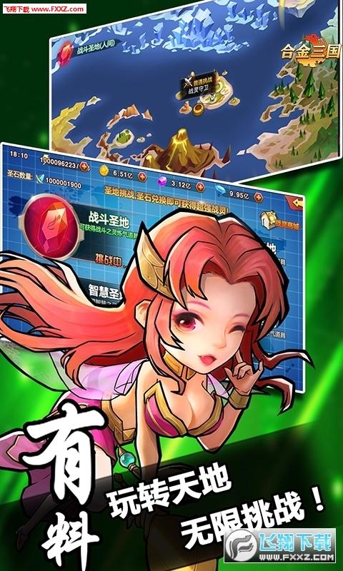 中华英雄超变安卓版v1.0.0截图1