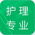 护理专业知识app官方免费版1.0