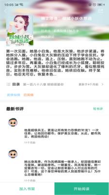 黄金书社app1.0截图2