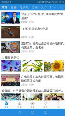 法治号app官方版2.1.4截图2