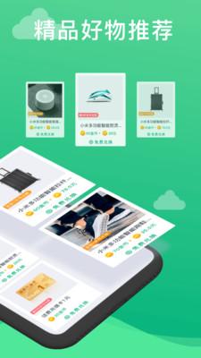 走呗app正式版1.1.2截图2