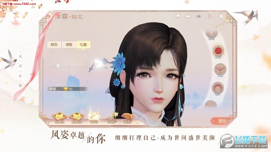 花与剑iOS版手游v1.0.23截图0